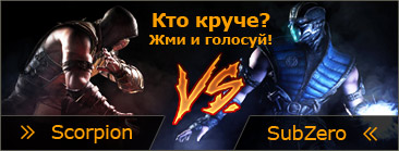 Scorpion vs Subzero