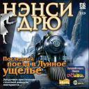 Игры Нэнси Дрю - Последний поезд в Лунное ущелье
